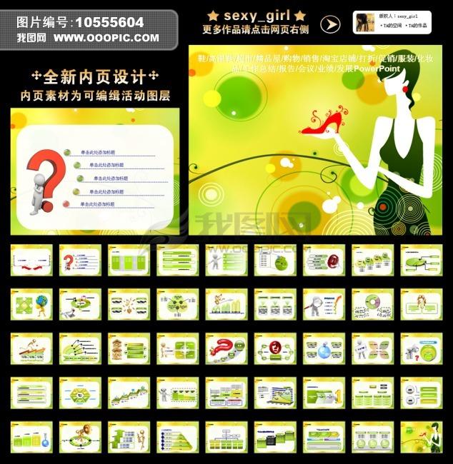 www.shanpow.com_销售鞋子半年总结。