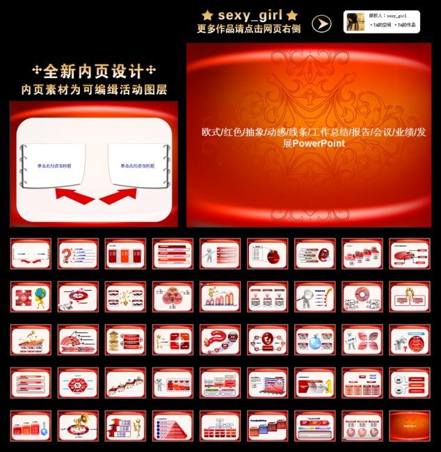 红色底纹背景工作总结报告会议ppt模板