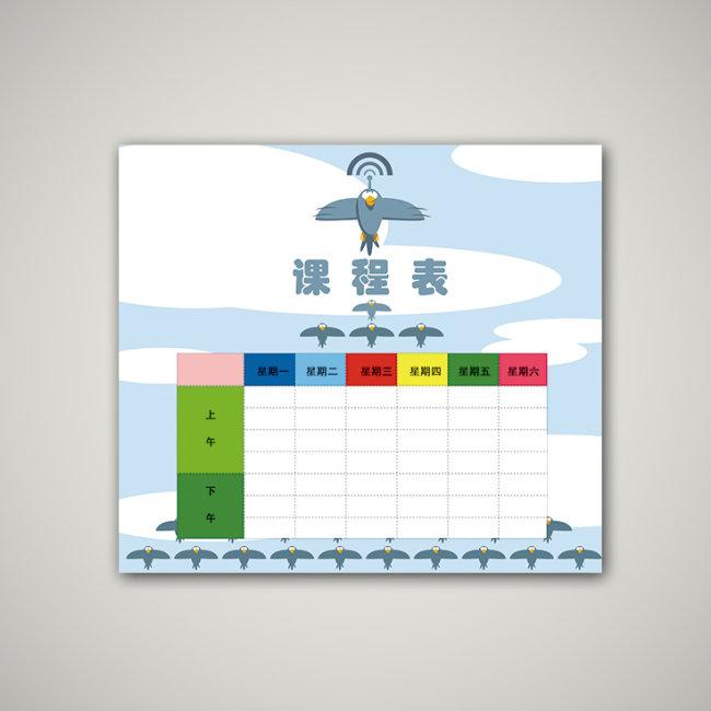 卡通小学生课程表模板下载(图片编号:10555813)