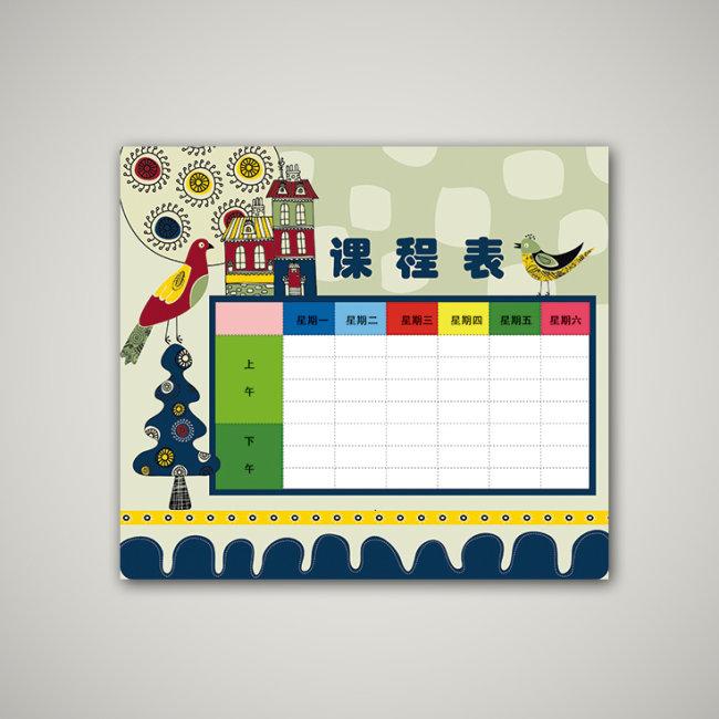 平面设计 vip卡|名片模板 其他卡类模板 > 卡通小学生课程表  下一张&图片