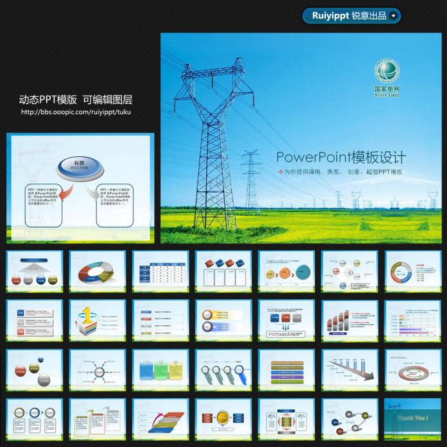 电网电力ppt模板