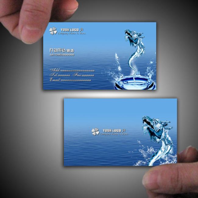 水滴 名片 名片设计 名片背景 经典名片 简洁名片 时尚名片 纯净水