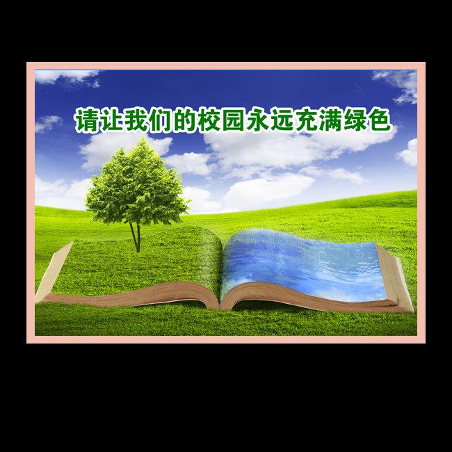 学校环保教育宣传栏