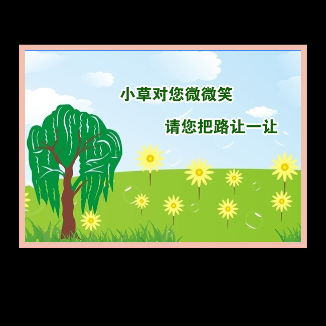 环境绿化手绘海报