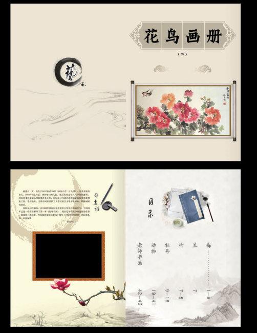 国画画册封面设计模板下载(图片编号:10558222)
