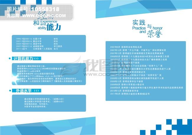 医学生个人简历图片(共8页)模板下载(图片编号:)
