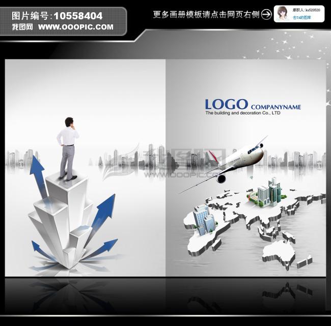 房产建筑航空旅行画册封面设计下载 画册 封面 背景 手册 书籍