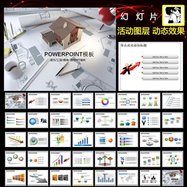 工程建设工地建筑施工图动画幻灯片ppt模板下载