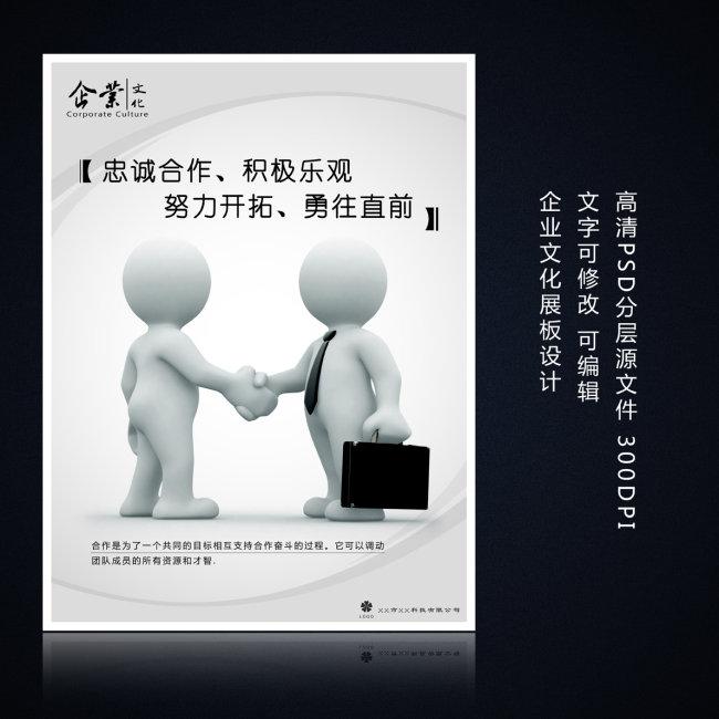 励志名言源文件__海报设计