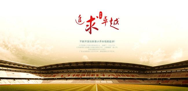 banner设计 banner模板 banner横幅 banner欣赏 体育场 比赛 足球