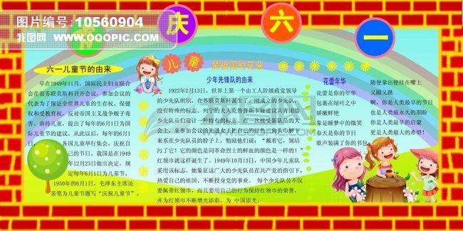 小学六一儿童节宣传板报