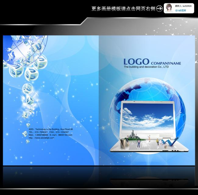蓝色电脑it科技画册封面设计