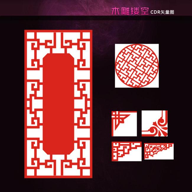 背景墙|装饰画 其他 雕刻图案 > 中式镂空花纹图案  中国最大的设计作图片