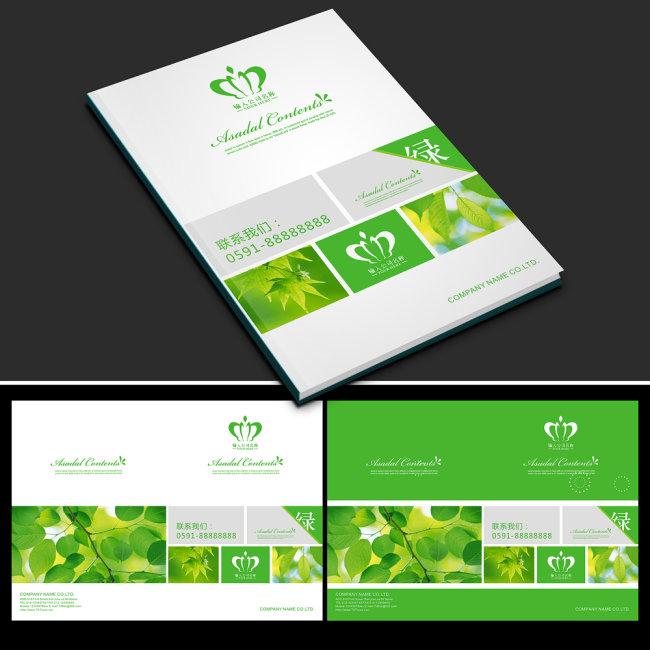 标书封面 手册封面 宣传册封面 样本封面 植物封面 封面下载 企业画册