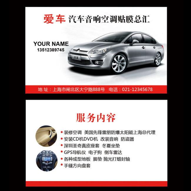 车装潢名片_汽车装潢模板下载(图片编号:10563281)_汽车运输名片