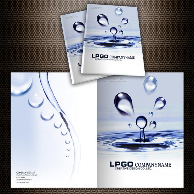 科技业画册封面设计模板图片下载 科技画册 水滴 画册封面设计模板