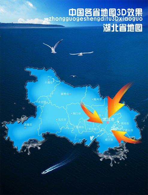 湖北地图 湖北立体地图