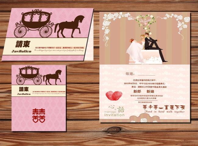 婚礼请帖模板下载 婚礼请帖图片下载