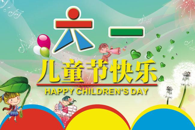 六一儿童节展板设计