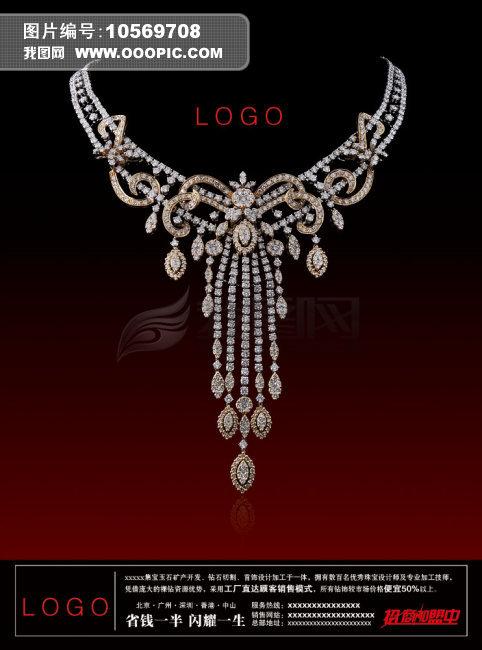 珠宝包镶项链设计图片