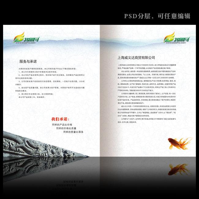企业画册内页 企业画册设计模板 中国风元素 内页 内页设计 内页样式图片