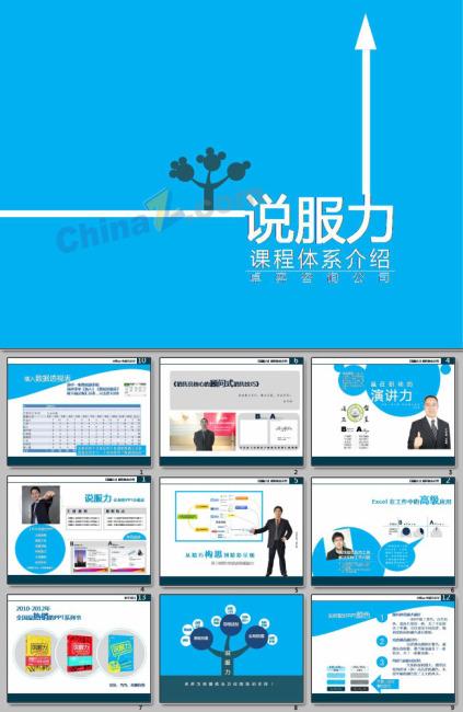 经验 ppt模板模板下载 经验 ppt模板图片下载 公司讲师