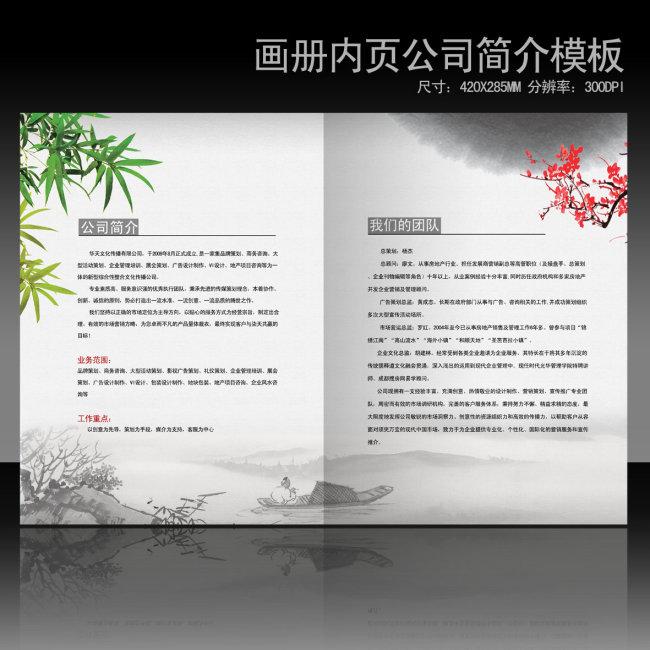 画册内页设计模板下载(图片编号:10571630)