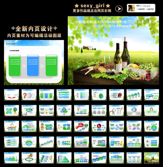 www.shanpow.com_饭店月总结报告。