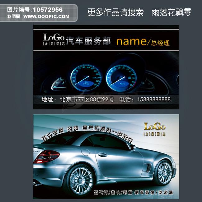汽车销售保养美容行业名片模板下载图片