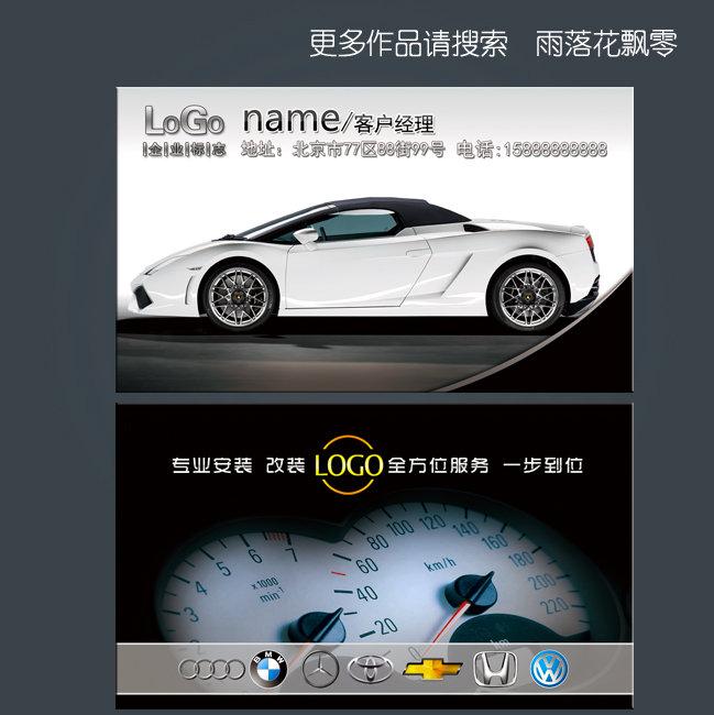 平面设计 vip卡|名片模板 汽车运输名片 > 洗车名片汽车名片售车名片