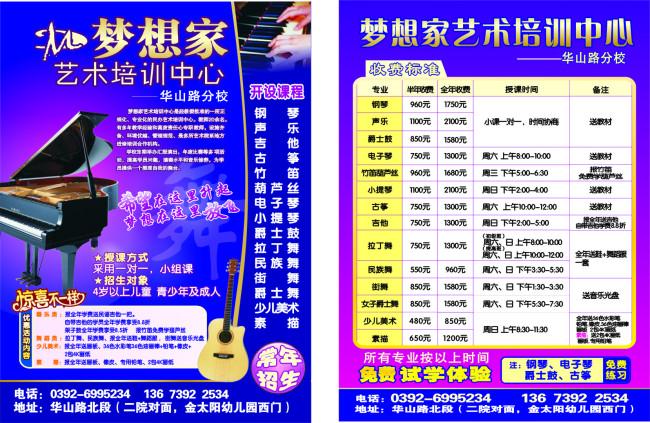 艺术学校 钢琴模板下载(图片编号:10573461)_宣传单