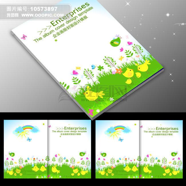 书籍 宣传册