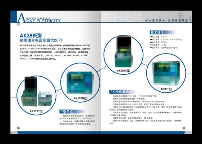 电器画册内页板式设计模板下载(图片编号:10574860)