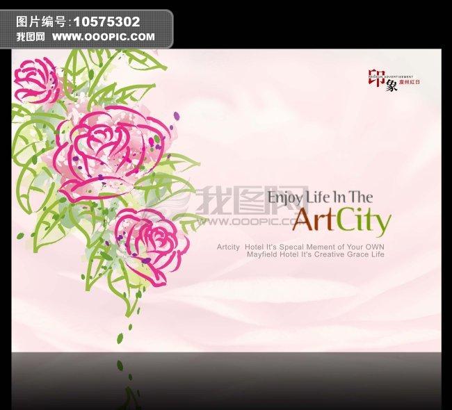 [psd]古典粉色玫瑰喜庆婚庆海报展板设计;