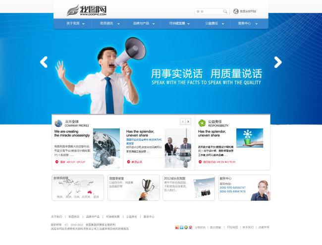 企业站公司网站模板图片下载