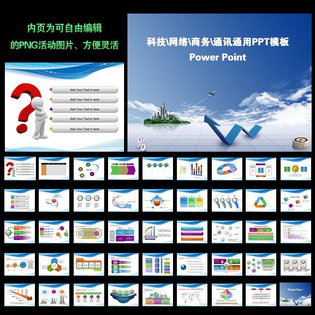 ppt 模板/[版权图片]商务职场营销通用PPT模板下载