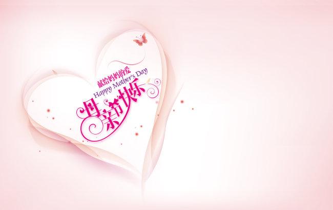 母亲节快乐字体 母亲节快乐艺术字