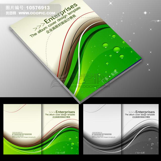 美容 环保 标书 宣传册 样本 策划书 投标书 产品 招商 机械工程 广告