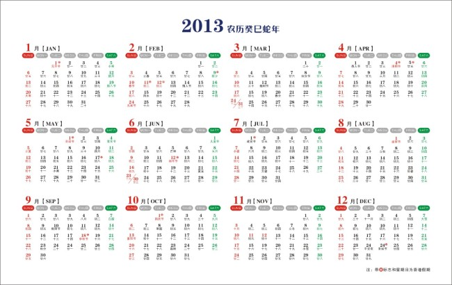 2013年日历模板图片