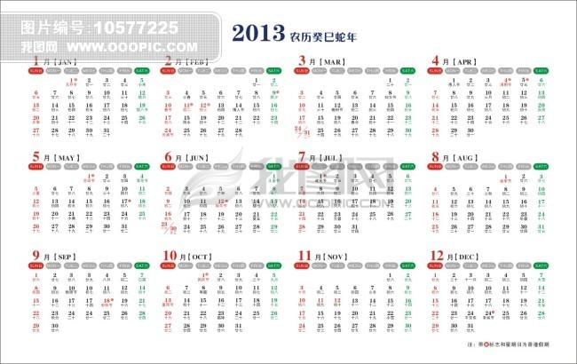 2013日历挂历台历模板模板下载(图片编号:105