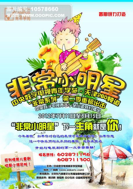 清明节儿童手绘海报