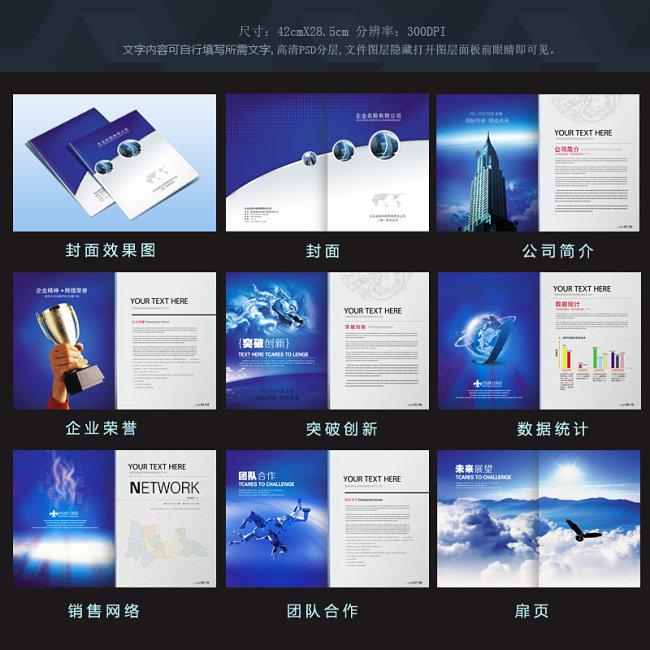 平面设计 画册设计 企业画册(整套) > 科技公司企业宣传画册设计  下