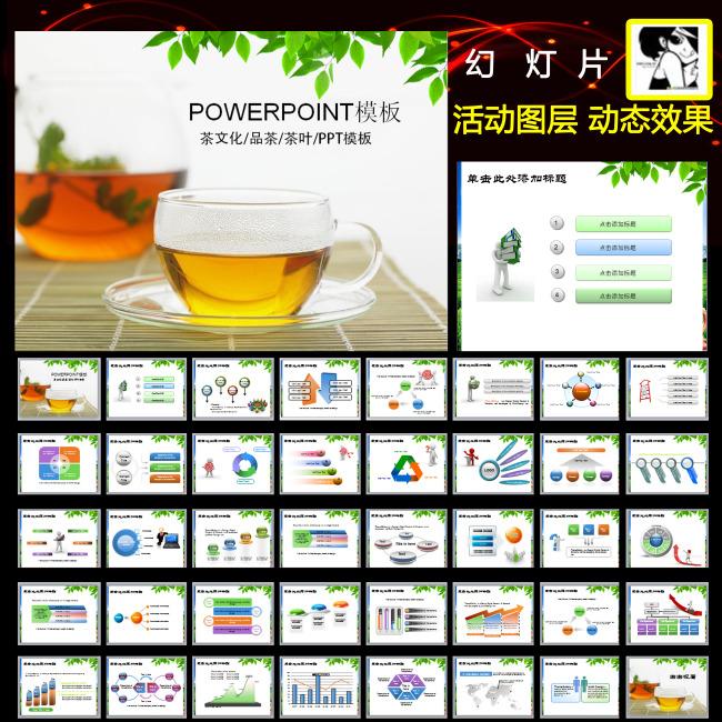 中国风茶文化茶叶带动画幻灯片ppt模板模板下载