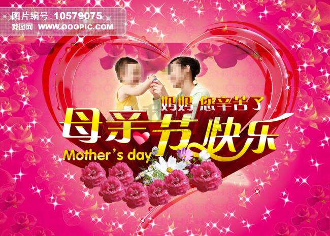 母亲节快乐下载 母亲节快乐