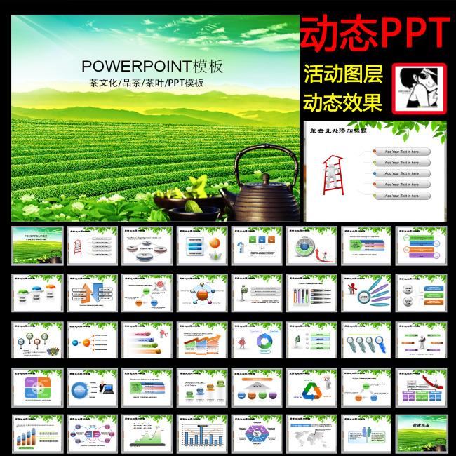 茶文化茶叶带动画幻灯片ppt模板模板下载(图片编号:)