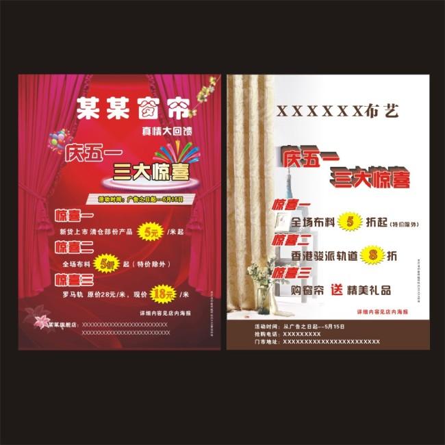 平面设计 宣传单 节日促销 > 窗帘五一宣传单  中国最大的设计作品