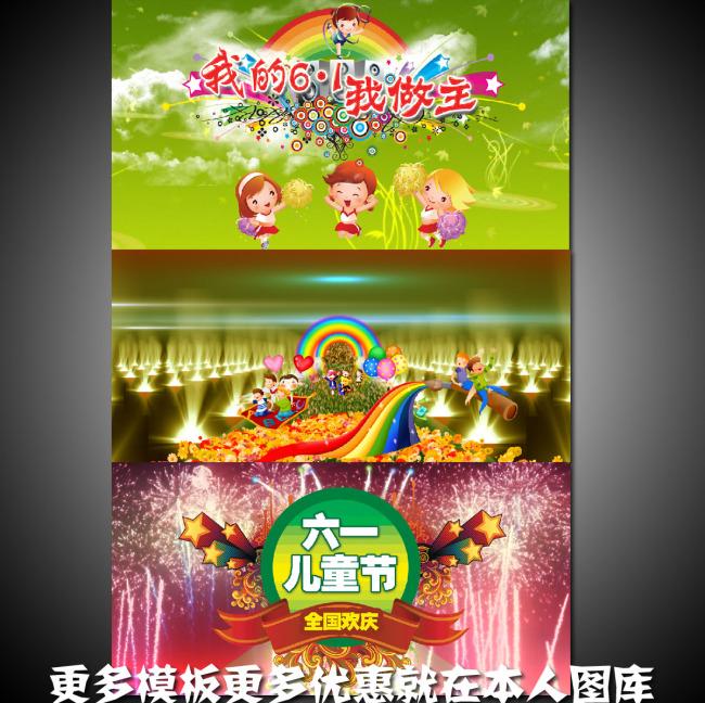 欢庆六一儿童节ae源文件720p模板下载(图片编号:)