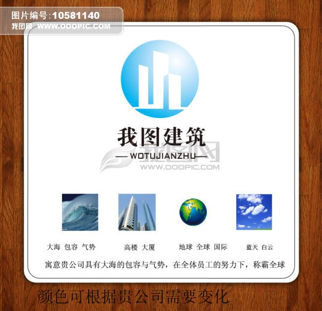建筑装潢室内设计logo下载