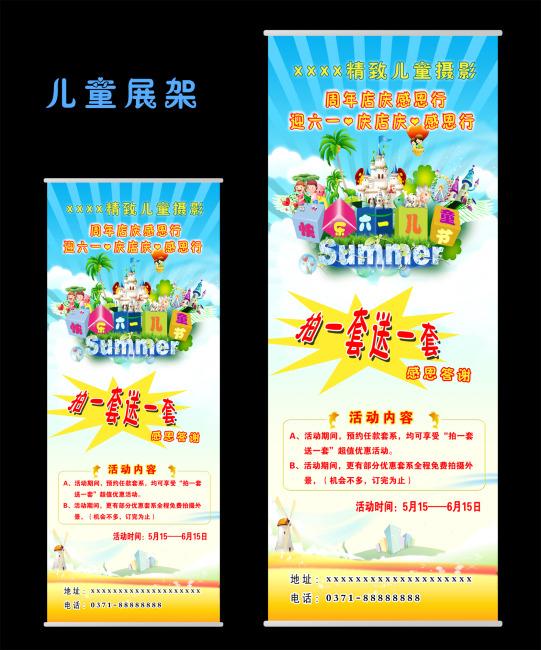 儿童节促销活动展架 儿童节展架