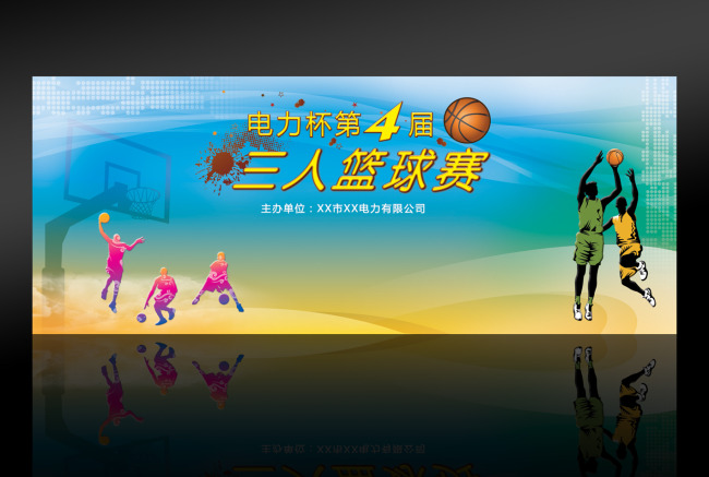 篮球赛手绘展板图片